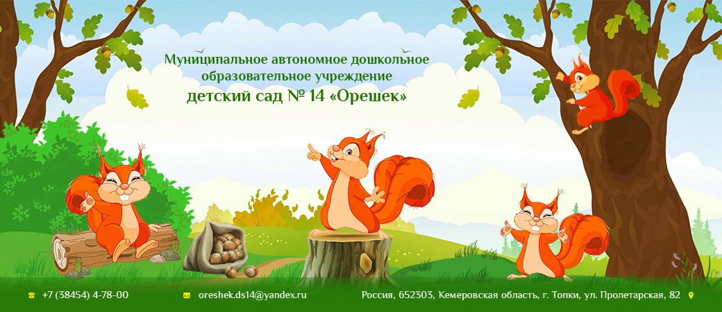 "МАДОУ № 14 д/с ""Орешек"""